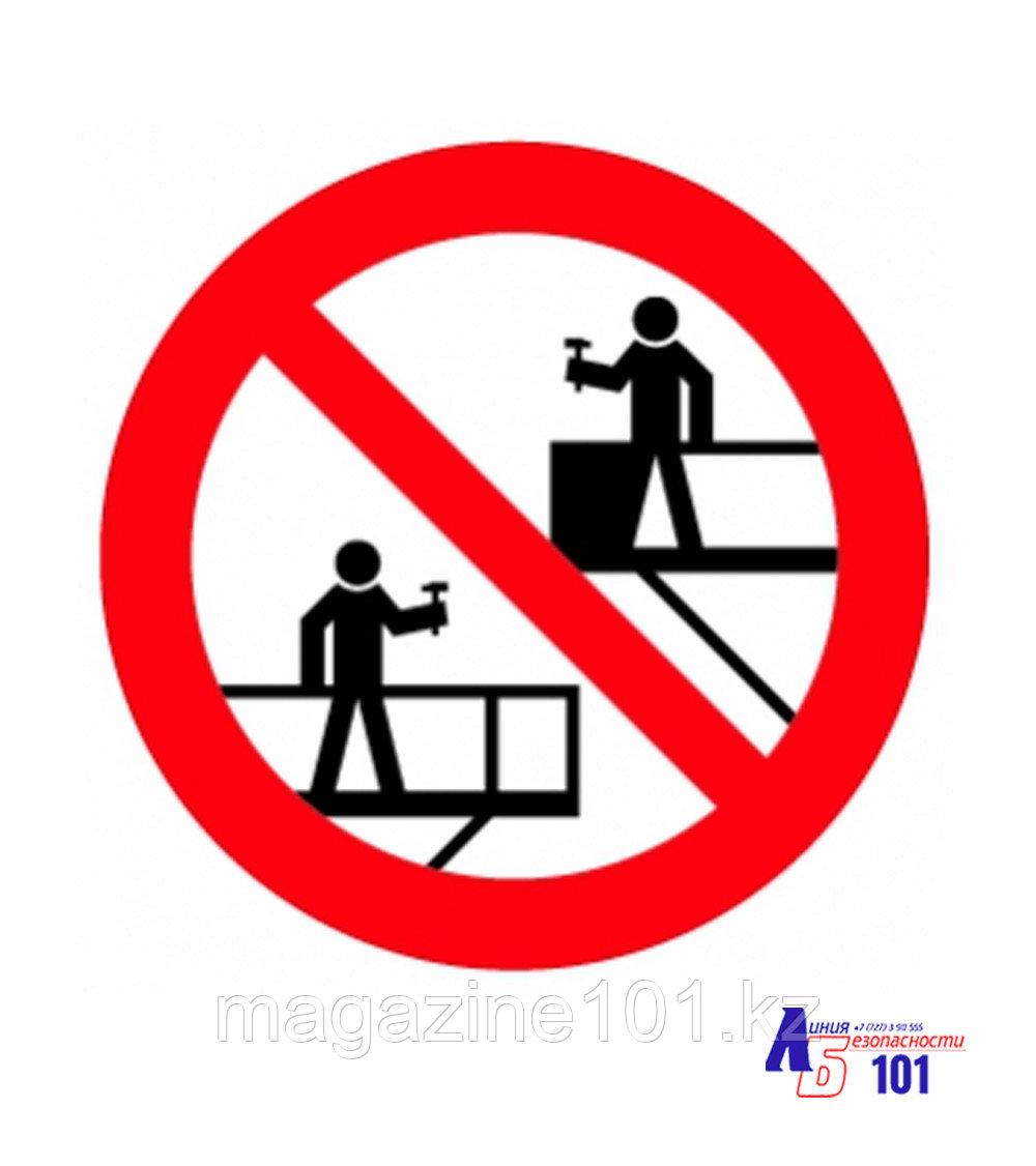 """Знак """"Запрещается одновременная работа на нескольких ярусах"""" Г-28"""