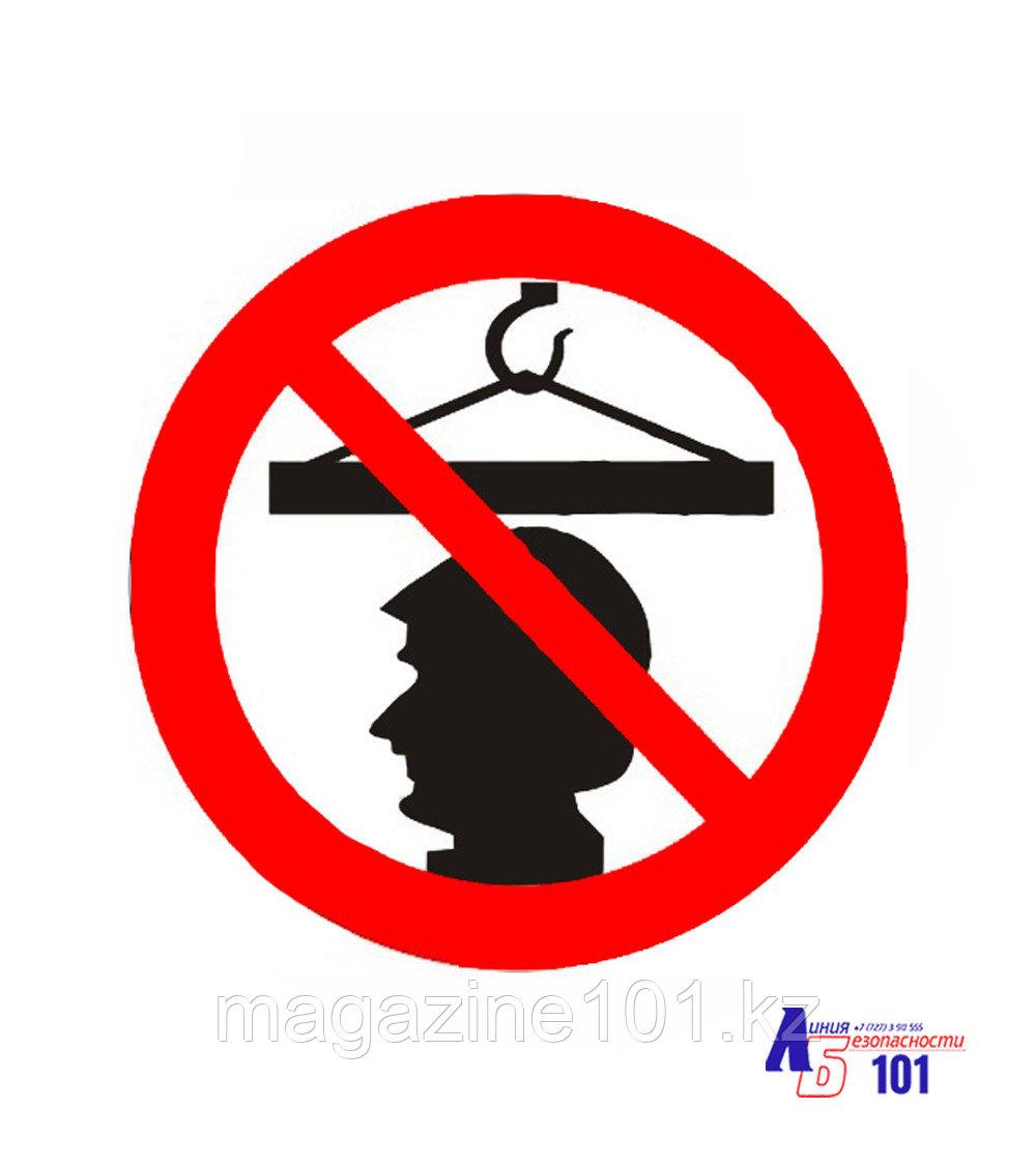 """Знак """"Стоять под грузом запрещено"""" Г-29"""