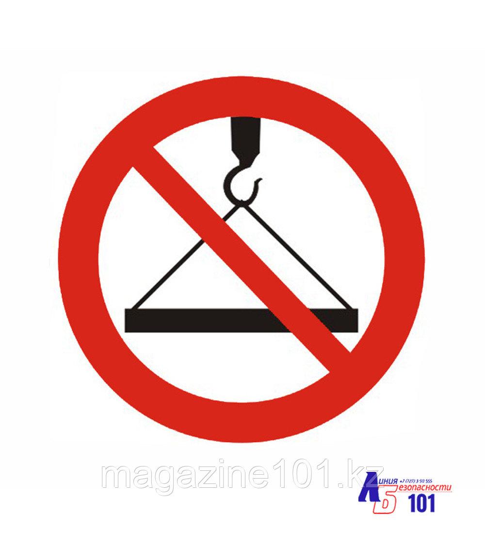 """Знак """"Подъем и перемещение груза запрещены"""" Г-30"""