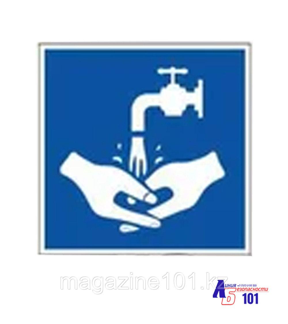 """Знак """"Пункт (место) для мытья рук"""" К-04"""