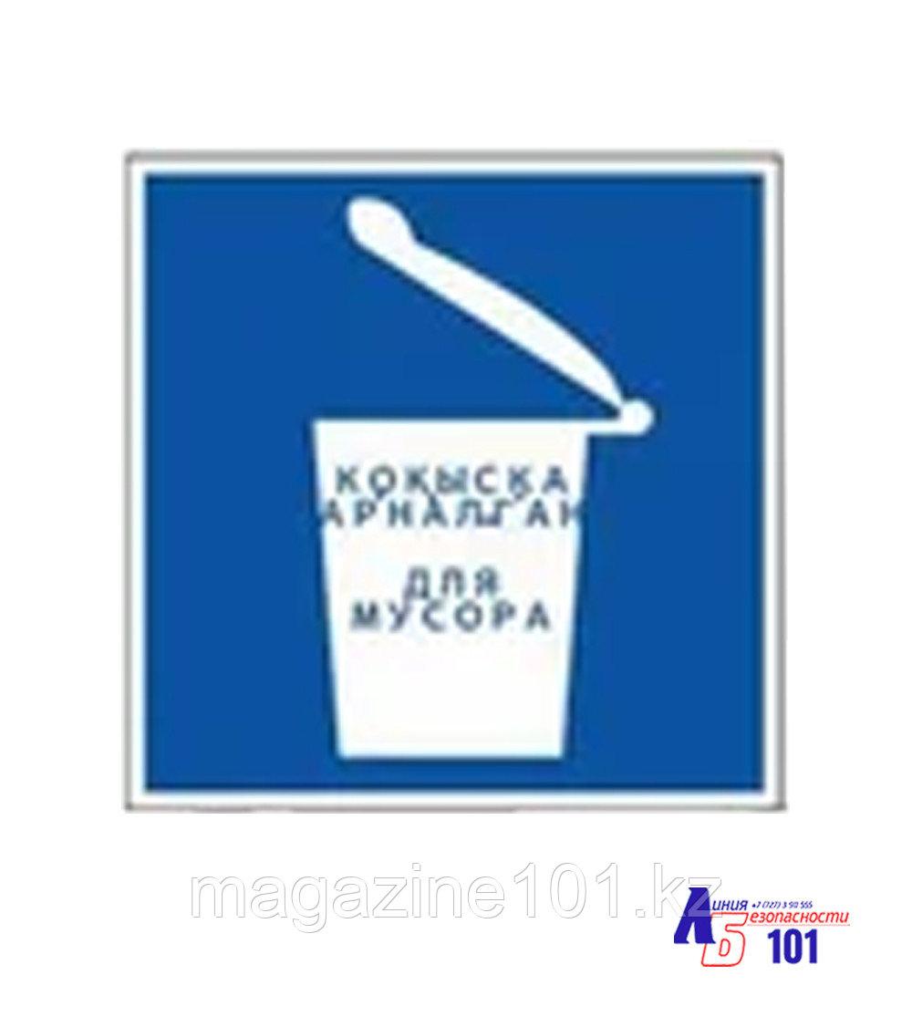 """Знак """"Пункт (место) для мусора"""" К-05"""