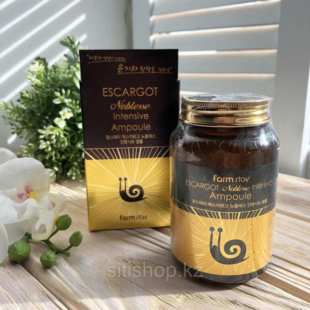 FarmStay Escargot Noblesse Intensive Ampoule - Сыворотка с экстрактом королевской улитки