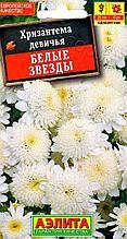 """Семена хризантемы девичьей Аэлита """"Белые Звезды"""""""