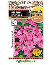 Семена вербены розовой Русский огород