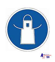 """Знак """"Работать в защитном фартуке"""" E-19"""