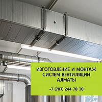 Изготовление, монтаж, ремонт и обслуживание систем вентиляции