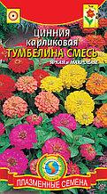 """Семена циннии карликовой Плазмас """"Тумбелина"""" смесь"""