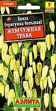 """Семена бризы Аэлита """"Жемчужная трава"""""""