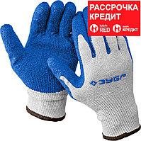 ЗУБР L-XL, 10 пар, перчатки с одинарным текстурированным нитриловым обливом ЗАХВАТ 11457-K10