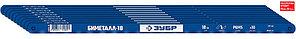ЗУБР 18 TPI, 300 мм, 10 шт., полотно для ножовки по металлу Биметалл-18 15855-18-10_z01 Профессионал
