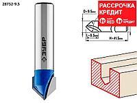 ЗУБР 9.5 x 9.5 мм, угол 90°, фреза пазовая галтельная V-образная 28752-9.5 Профессионал