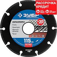 ЗУБР Ø 115Х22.2 мм, алмазный, сегментный, по металлу диск отрезной МЕТАЛЛОРЕЗ 36662-115 Профессионал