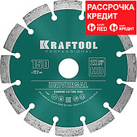 KRAFTOOL Ø 150Х22.2 мм, алмазный, сегментный, по железобетону, высокопрочному бетону диск отрезной UNIVERSAL