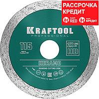 KRAFTOOL Ø 115Х22.2 мм, алмазный, сплошной, по керамограниту, керамической плитке диск отрезной KERAMO