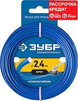 """ЗУБР диаметр 2.4 мм, длина 15 м, леска для триммера """"круг"""" 71010-2.4 Профессионал"""