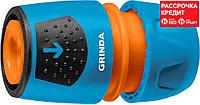 """GRINDA 1/2""""-3/4"""", из ударопрочного пластика с TPR, соединитель универсальный быстросъёмный для шланга"""