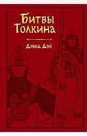 """Книга """"Битвы Толкина"""", Дэвид Дэй, Твердый переплет"""