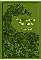 """Книга """"Атлас мира Толкина"""", Дэвид Дэй, Твердый переплет"""