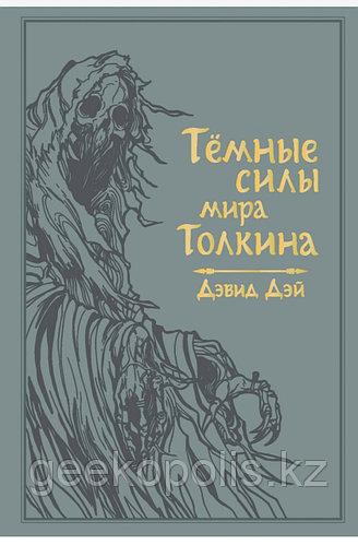 """Книга """"Темные силы мира Толкина"""", Дэвид Дэй, Твердый переплет"""
