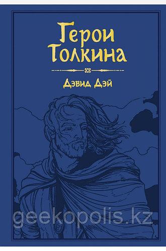 """Книга """"Герои Толкина"""", Дэвид Дэй, Твердый переплет"""