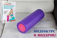 Массажный ролик для мышц всего тела 45 * 15 см, фиолетово-розовый
