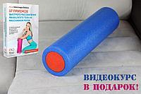 Массажный ролик для мышц всего тела 60 * 15 см, сине-оранжевый