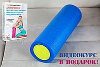 Массажный ролик для мышц всего тела 60 * 15 см, сине-желтый