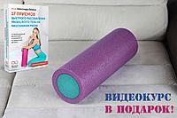 Массажный ролик для мышц всего тела 45 * 15 см, фиолетово-голубой