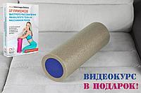 Массажный ролик для мышц всего тела 60 * 15 см, пепельно-синий