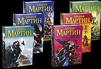 """Комплект из шести книг """"Игра Престолов"""", Джордж Мартин, Твердый переплет"""