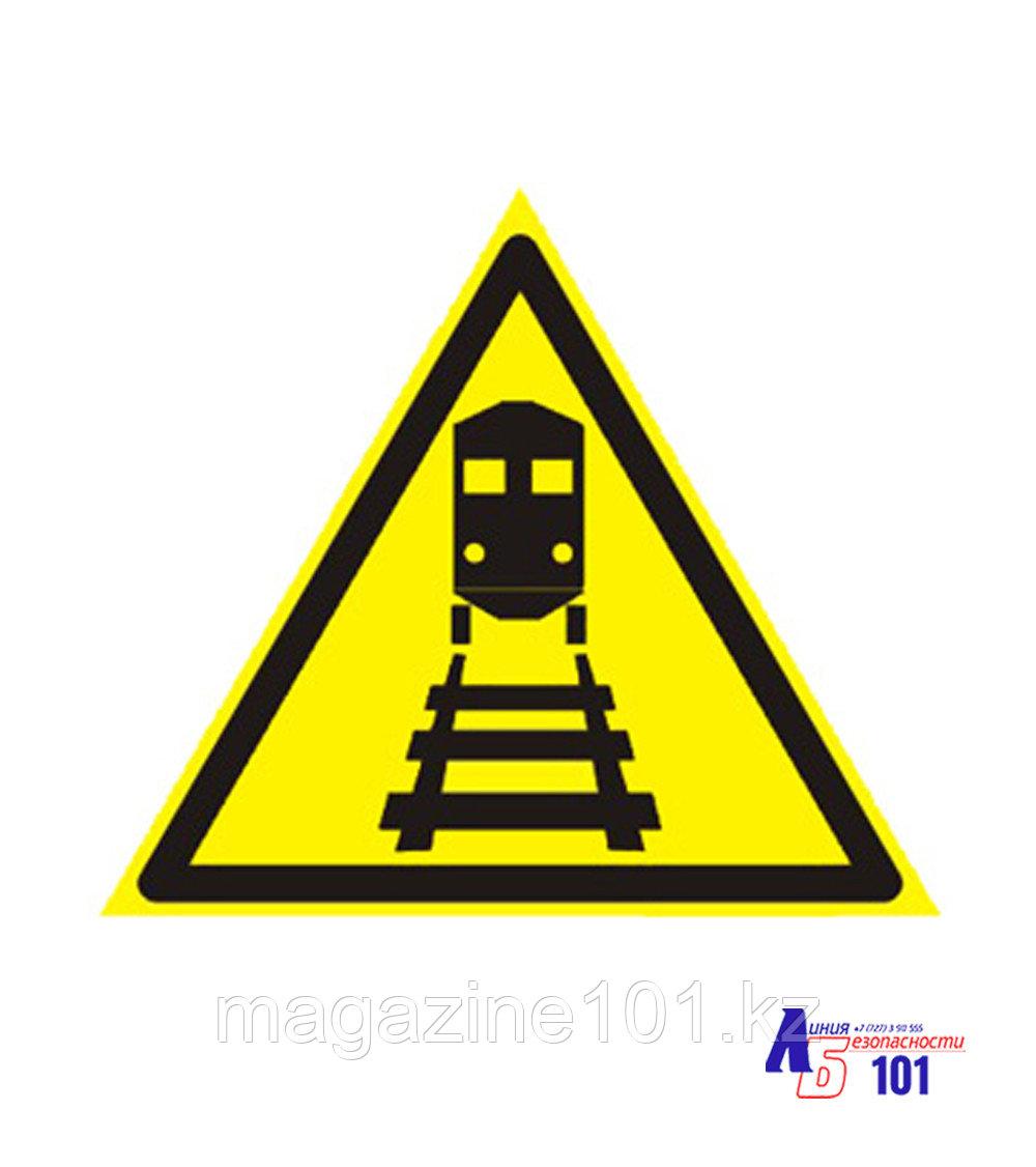 """Знак """"Берегись поезда"""" Д-30"""