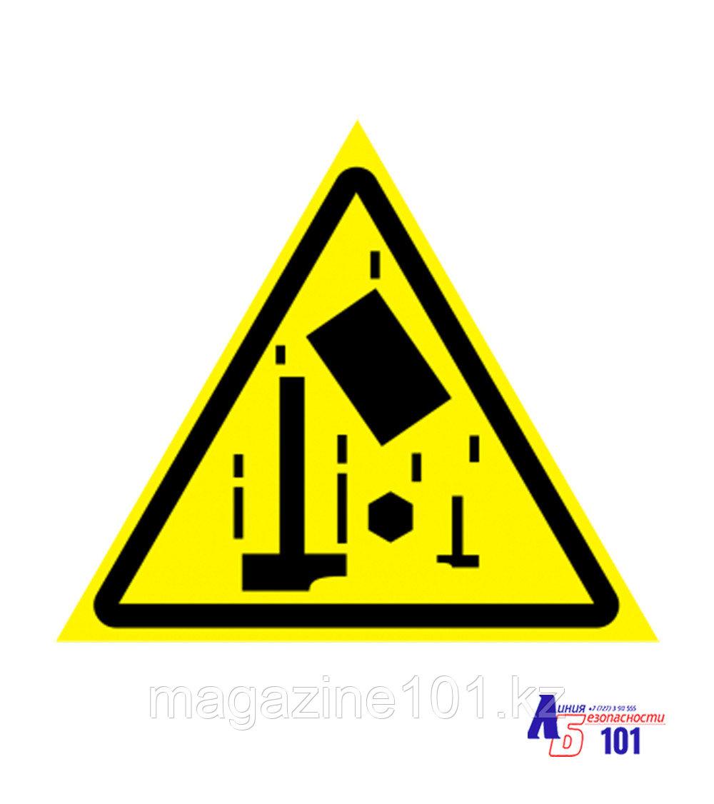 """Знак """"Осторожно. Падающие предметы"""" Д-32"""