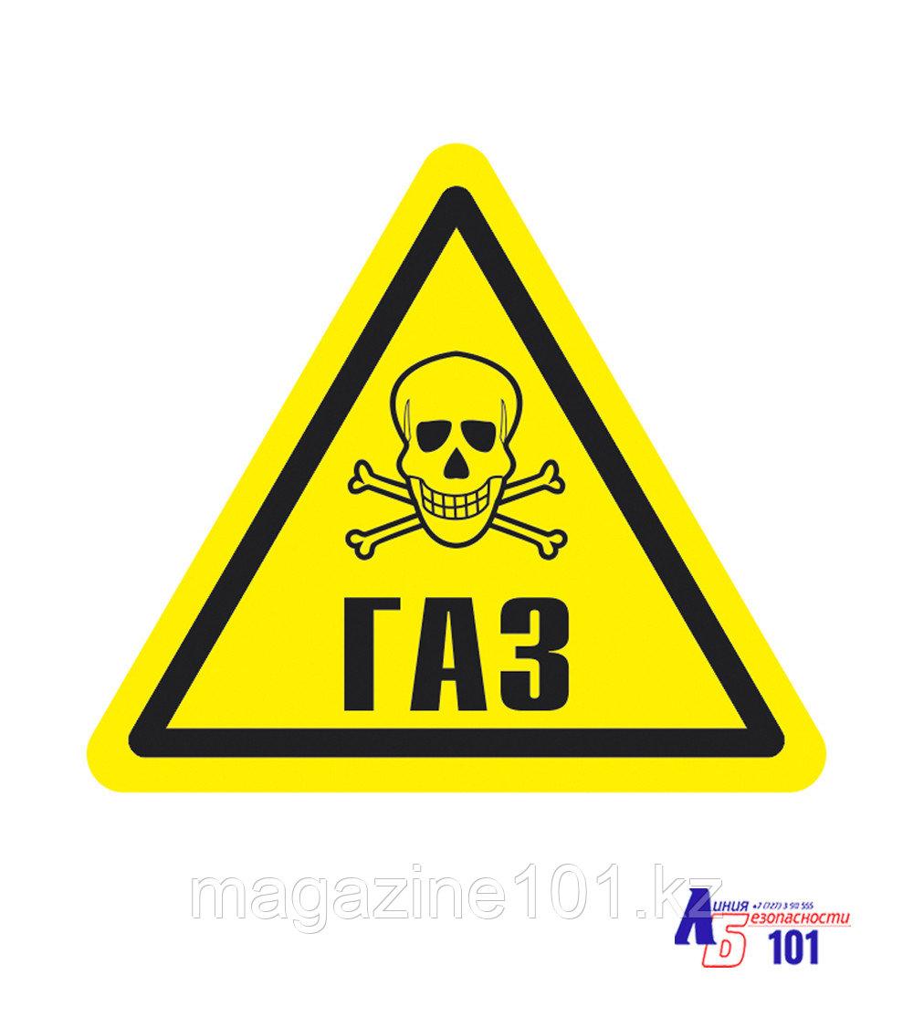 """Знак """"Осторожно. Газ"""" Д-33"""