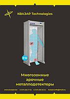 Многозонные арочные металлодетекторы