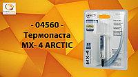 Термопаста МХ- 4 ARCTIC