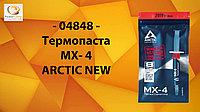 Термопаста МХ- 4 ARCTIC NEW