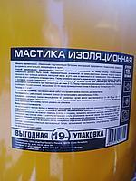 Мастика изоляционная 21.5 литра, 19кг.