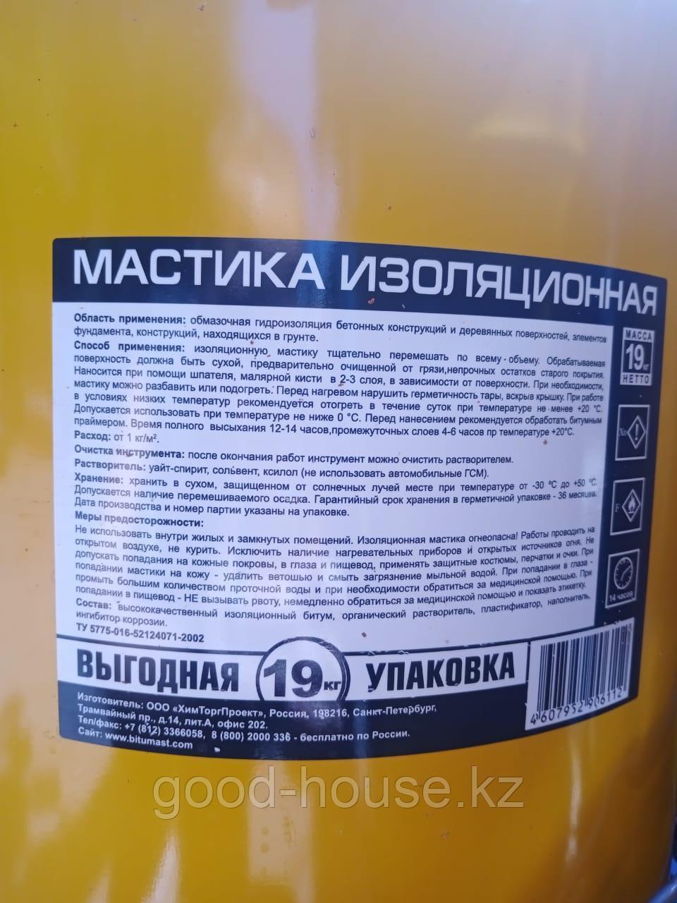 Мастика изоляционная 21.5 литра, 19кг. - фото 1