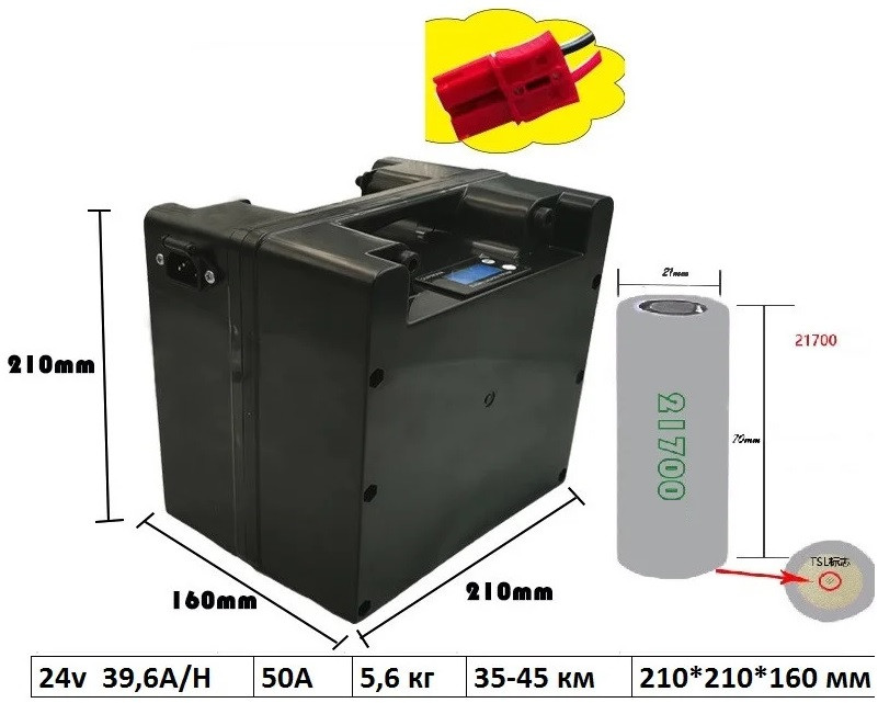 Аккумуляторы для инвалидных колясок 24v 39,6 A/H Li-ion.+ зарядное 24v. Размер: 210 x 210 x 160 мм. Вес 5 Кг.