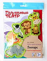 Пальчиковый кукольный театр «Зоопарк» из фетра