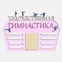"""Медальница """"Художественная гимнастика"""""""