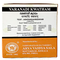 Варанади Кватам (RYA VAIDYA SALA KOTTAKKAL)