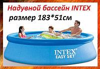 Надувной бассейн 1.83м Intex 28101