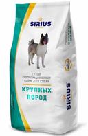 Сухой полнорационный корм для взрослых собак крупных пород ТМ «SIRIUS» (15 кг.)