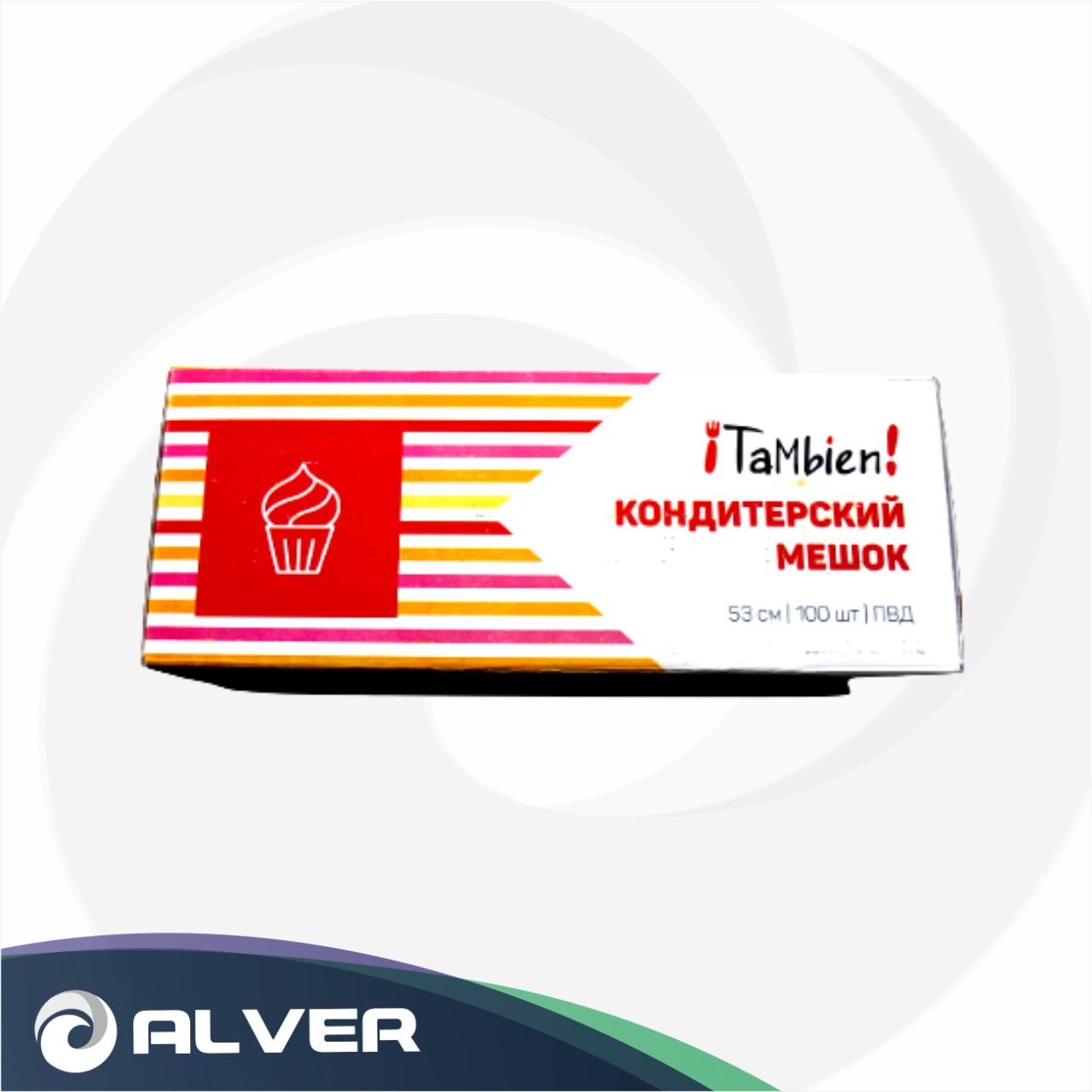 Кондитерский мешок Tambien в КОРОБКЕ, 53см., СИНИЙ, L 100шт./упак.