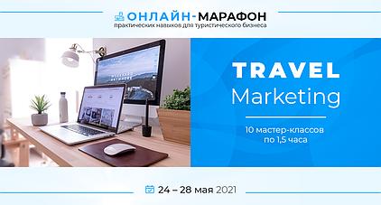 Маркетинг для туристической компании: 10 мастер-классов о продвижении для турфирм