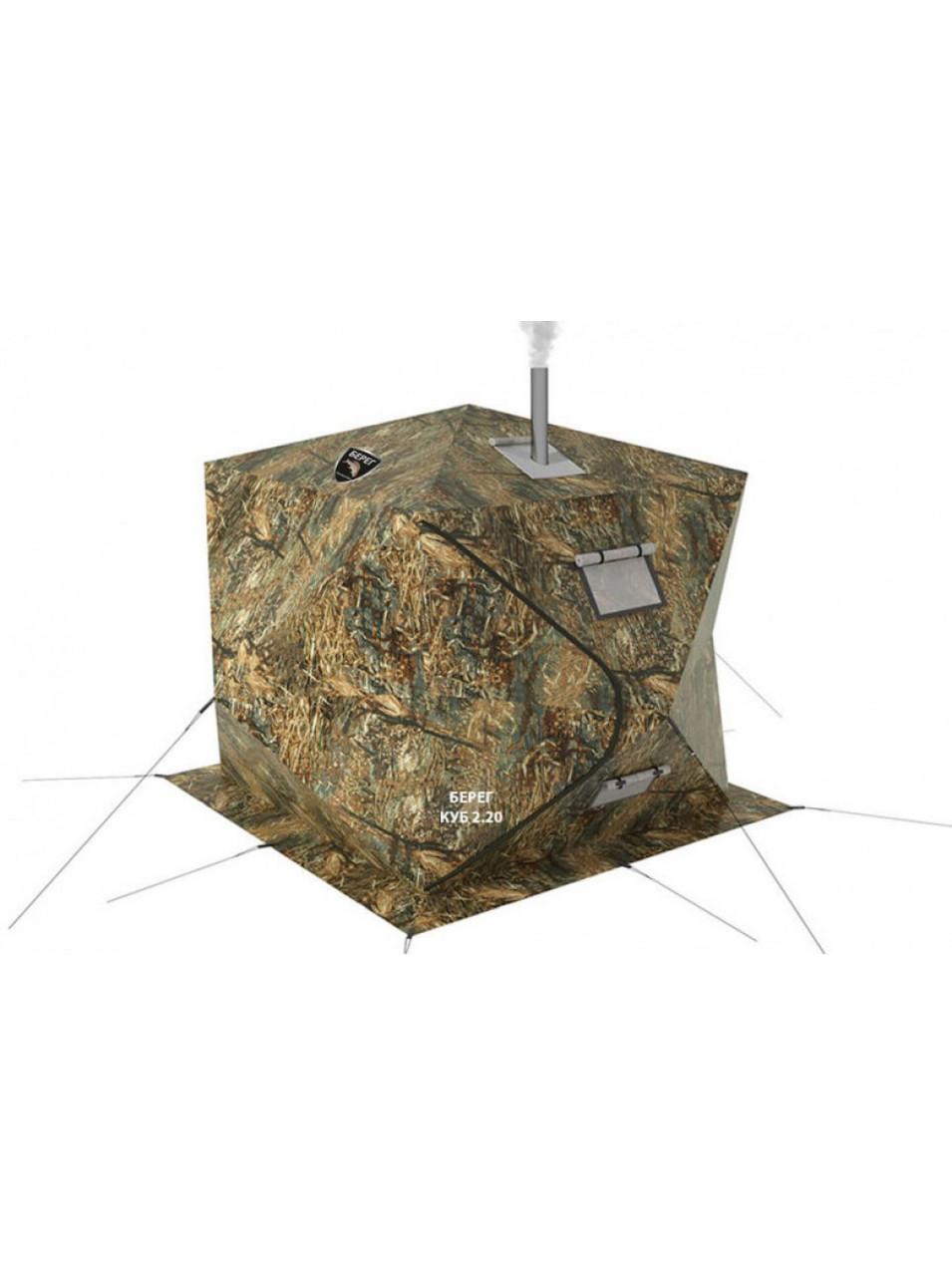 Палатка всесезонная Берег КУБ 2.20 двухслойная, непромокаемый пол из ПВХ размер 2,2 х 2,2 х 1,9 м. - фото 1