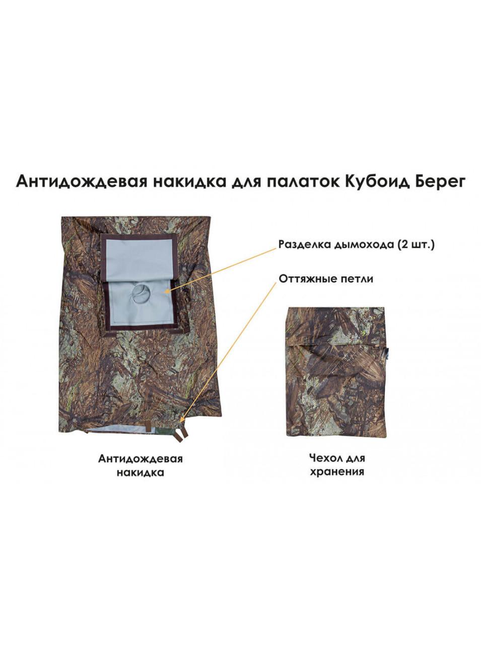 Палатка всесезонная Берег Кубоид 3.60 двухслойная, непромокаемый пол из ПВХ размер 3,6 x 1,8 x 1,9 м - фото 2