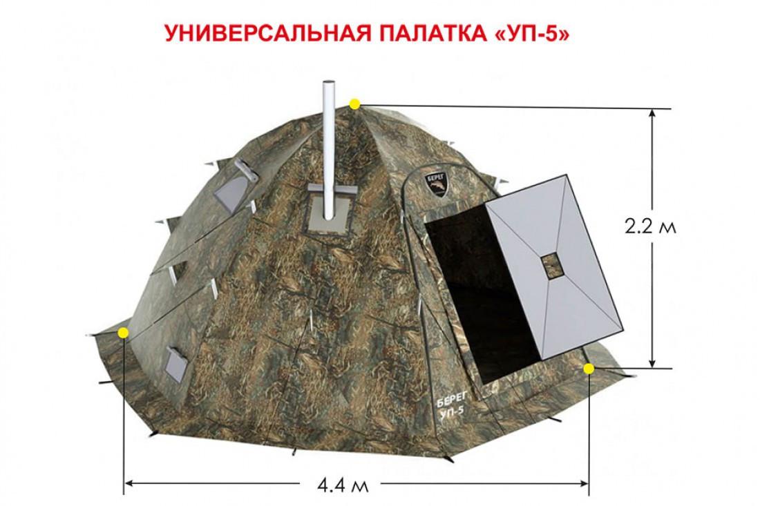 Берег палатка универсальная УП-5 с теплым полом в комплекте - фото 2