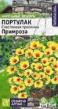 "Семена портулака Семена Алтая ""Примроза"""
